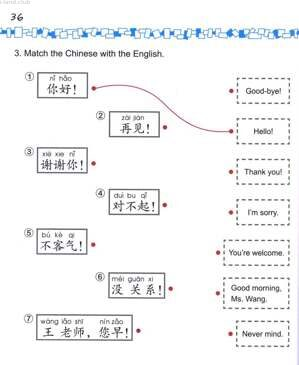 Easy Steps to Chinese for Kids 1a  (37)