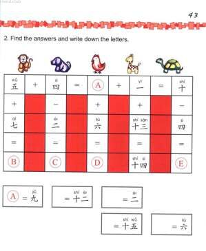 Easy Steps to Chinese for Kids 1a  (44)