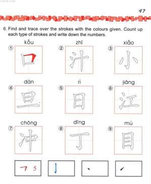 Easy Steps to Chinese for Kids 1a  (48)
