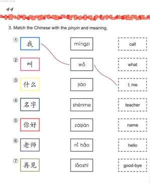 Easy Steps to Chinese for Kids 1a  (45)