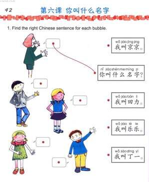 Easy Steps to Chinese for Kids 1a  (43)