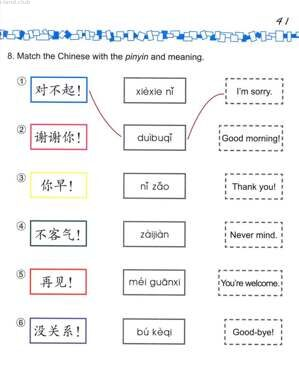 Easy Steps to Chinese for Kids 1a  (42)