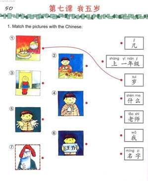 Easy Steps to Chinese for Kids 1a  (51)