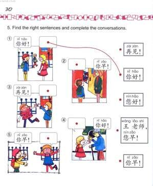 Easy Steps to Chinese for Kids 1a  (31)