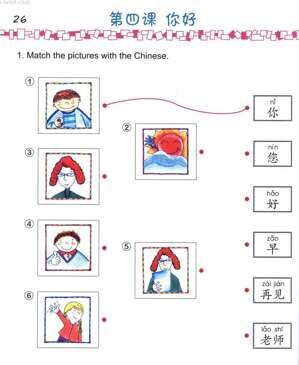 Easy Steps to Chinese for Kids 1a  (27)