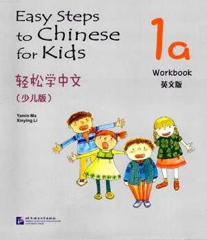 Easy Steps to Chinese for Kids 1a  (01)