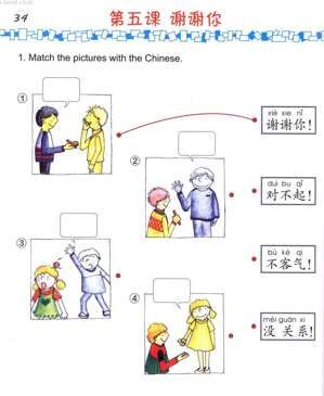 Easy Steps to Chinese for Kids 1a  (35)